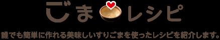 ごまレシピ